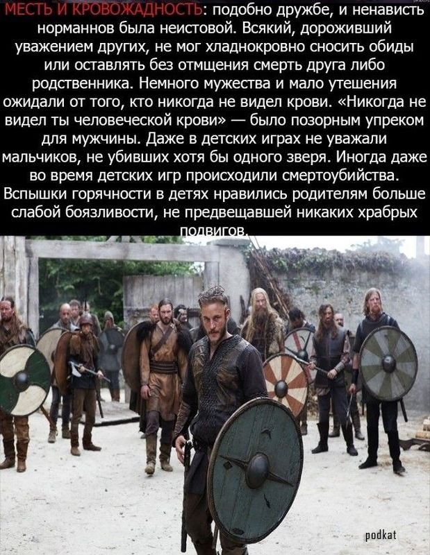 О викингах
